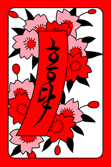 Март, Вишня (сакура), 桜, sakura - лента с надписью, 5 очков