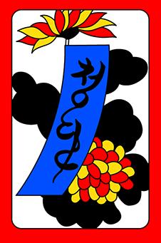 Сентябрь, Хризантема, 菊, kiku - синяя лента, 5 очков
