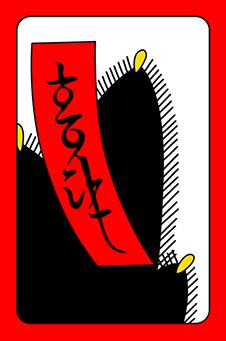 Январь, Сосна 松, matsu - лента с надписью, 5 очков